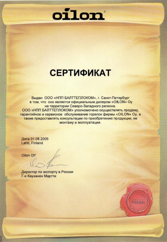 Сертификат Oilon