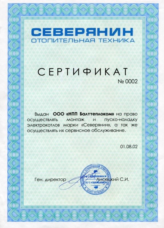 Сертификат Северянин