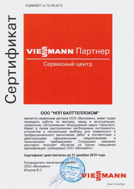 Сертификат Veissmann