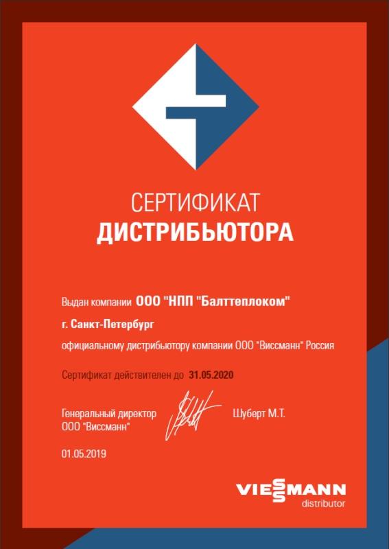 Сертификат дистрибьютора Veissmann