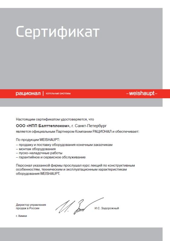 Сертификат Weishaupt